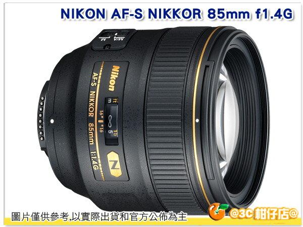 Nikon  85mm F1.4G AF-S F1.4 G 定焦鏡頭 榮泰 國祥公司貨