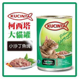 【力奇】科西塔 大貓罐(小沙丁魚塊)400g -53元【大塊魚肉真材實料呈現】>可超取(C002D52)