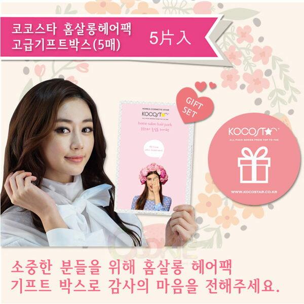 韓國 KOCOSTAR 可可星護髮滋養髮膜(5入)【庫奇小舖】禮盒款