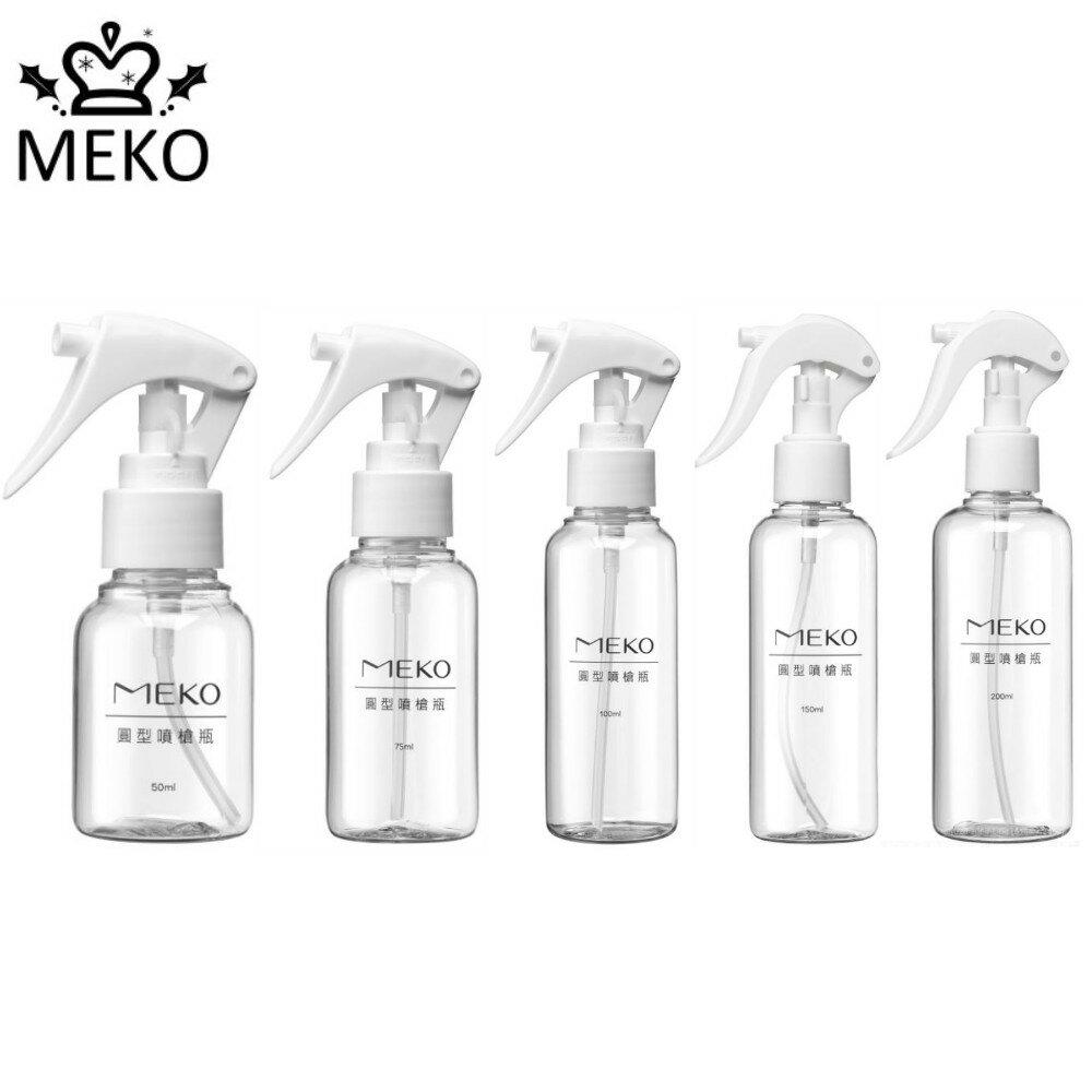 【MEKO】圓型噴槍瓶(新五款) /噴瓶/分裝瓶