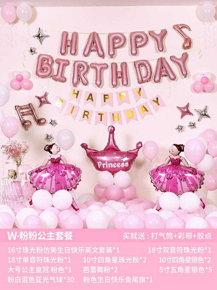 氣球 氣球派對 生日快樂派對背景牆裝飾ins女孩男生臥室房間氣球場景布置裝飾品『CM43363』