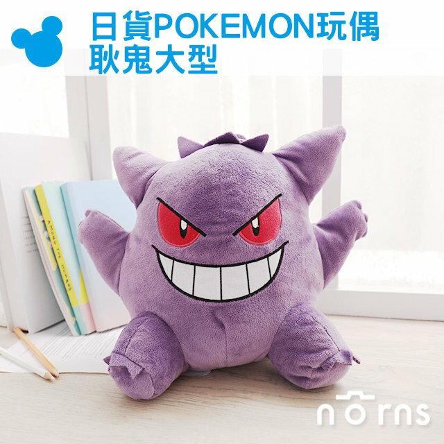 NORNS【日貨POKEMON玩偶 耿鬼大型】附吊繩 日本正版 娃娃 精靈寶可夢 神奇寶貝 玩具