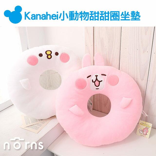 NORNS【Kanahei小動物甜甜圈坐墊】18吋 正版卡娜赫拉 P助兔兔娃娃抱枕 靠墊 腰靠枕 玩偶 椅墊