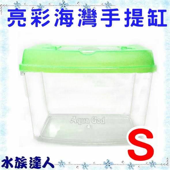 推薦【水族達人】【飼育箱】《亮彩海灣手提缸 S 小型 C-CE-05》飼育盒 藍 綠 2種顏色隨機出貨 甲蟲 獨角仙