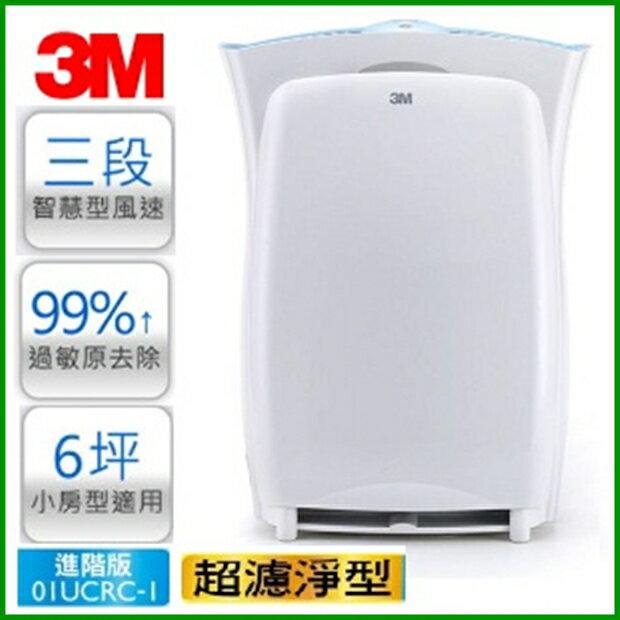 【全新品】3M 淨呼吸超濾淨型空氣清淨機-進階版(6坪適用)