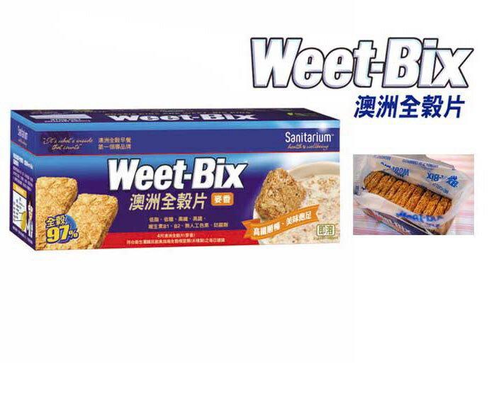 Weet-Bix 澳洲全穀片原味麥香 (375g,單盒) 公司貨中文標 PG美妝