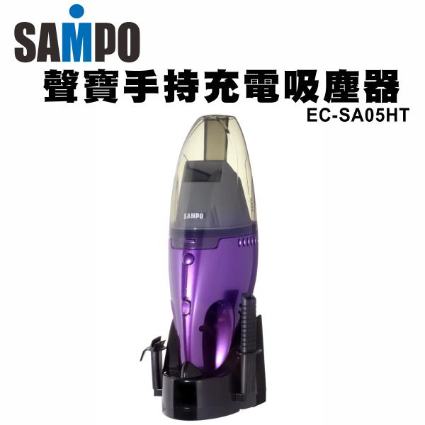 【声宝】手持充电吸尘器EC-SA05HT 保固免运-隆美家电