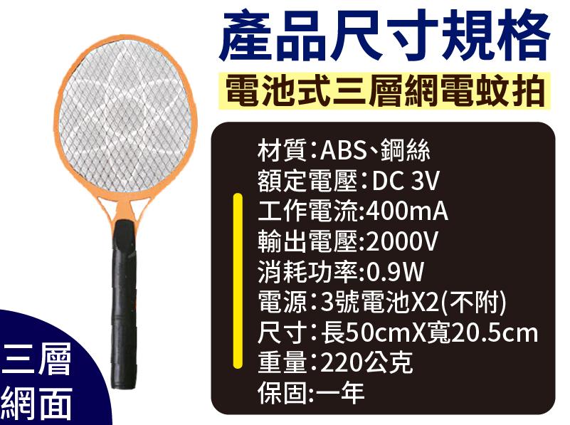 【電池式電蚊拍】電蚊拍 捕蚊拍 捕蚊燈 滅蚊燈 小黑蚊電蚊拍【AB270】 7