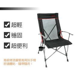 【ANYPLACE】高背扶手椅(折疊椅.折合椅.露營椅.戶外折疊椅.導演椅.休閒椅.大川椅皆可參考)