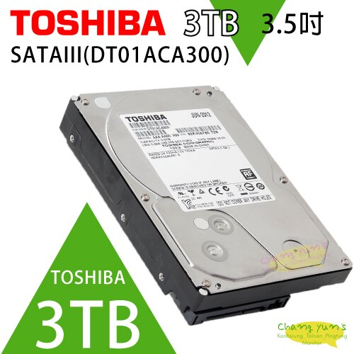 高雄/台南/屏東監視器 TOSHIBA 3TB 3.5吋 SATAIII 硬碟 7200轉(DT01ACA300)監控系統硬碟