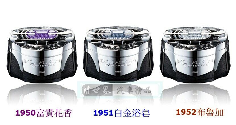 權世界@汽車用品 日本 CARALL ELDRAN 果凍香水 消臭芳香劑 1950-三種味道選擇