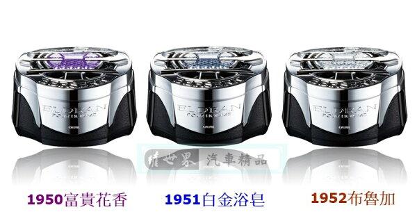 權世界@汽車用品日本CARALLELDRAN果凍香水消臭芳香劑1950-三種味道選擇