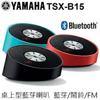 YAMAHA TSX-B15 喇叭 藍芽 桌上型 鬧鈴 FM Iphone6 公司貨 分期0利率 免運