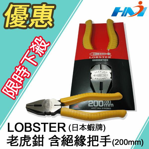 《日本 LOBSTER 蝦牌》 8 200mm NO.2508G 膠柄鋼絲鉗/ 膠柄老虎鉗/ 絕緣把手老虎鉗 日本製 手工具