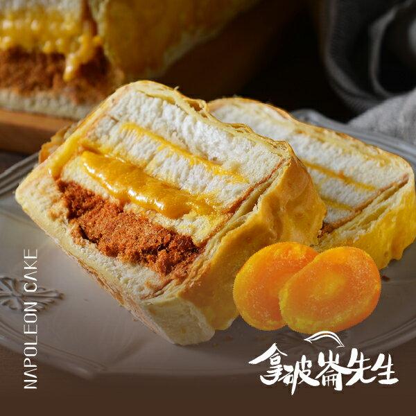 【拿破崙先生】起酥三明治 黃金流沙任選二入