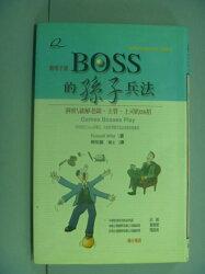 【書寶二手書T2/財經企管_GID】BOSS的孫子兵法_陳柏蒼編者:盛盟強