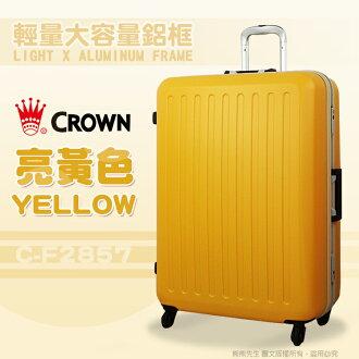 《熊熊先生》行李箱旅行箱拉桿箱CROWN皇冠29吋旅遊箱硬殼 C-F2857