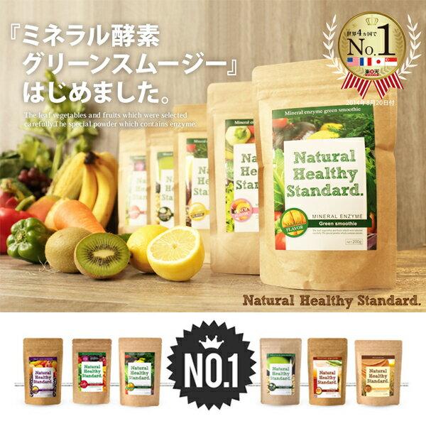 日本 人氣 Natural Healthy Standard 天然水果酵素奶昔
