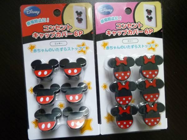 日本 Disney 迪士尼  米奇 米妮 兒童安全防護插座蓋 6入/組【快樂熊雜貨舖】