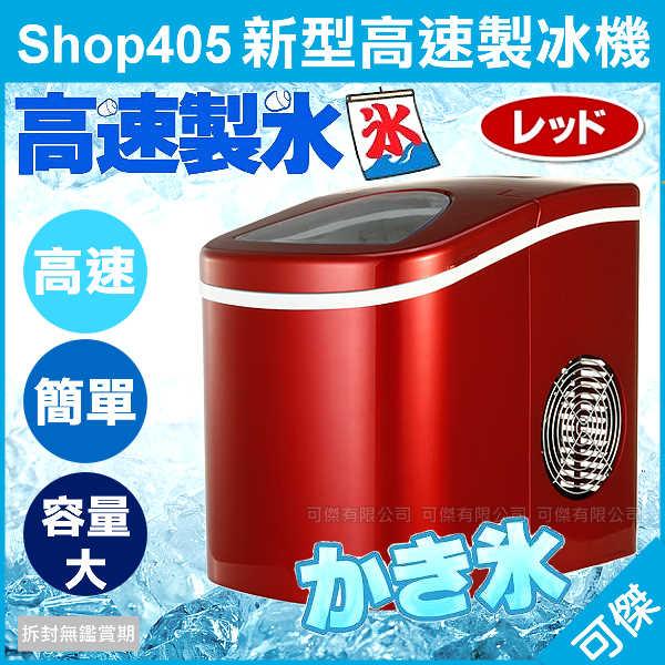 可傑  日本  Shop 405-imcn01   高速製冰機  急速 製冰器  自動製冰機   製作快速簡單  紅色