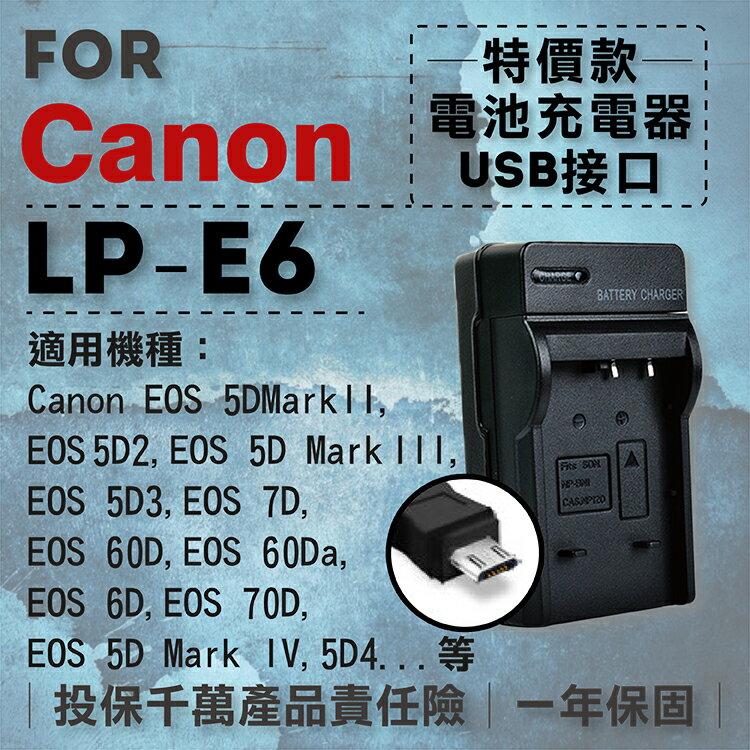 全新現貨@攝彩@超值USB充 隨身充電器 for Canon LP-E6 行動電源 戶外充 體積小 一年保固