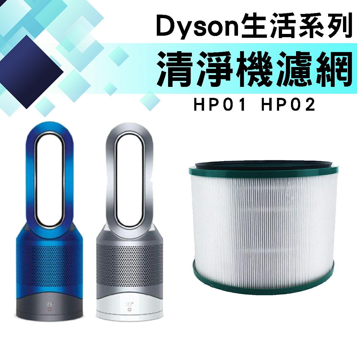 現貨 Dyson TP01/TP02 HP01/HP02 清淨機濾芯 TP03/AM11/dp01空氣清淨器過濾網