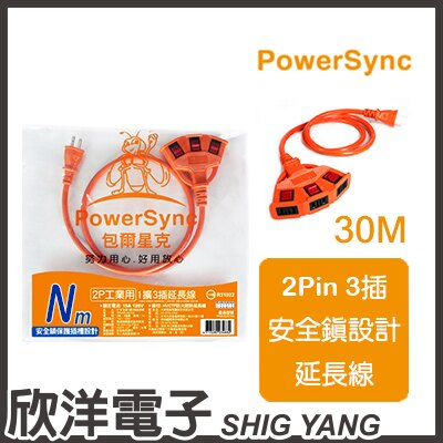 ※ 欣洋電子 ※ 群加 2P 工業用動力線 安全鎖LOCK 1擴3插延長線 /30M(TPSIN3LN3003) PowerSync包爾星克