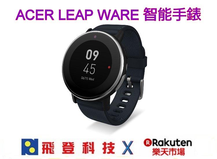 ACER LEAP WARE 藍牙智慧手環 (棕色) 加送悠遊卡錶帶 內建心律 紫外線 運動偵測 公司貨含稅開發票