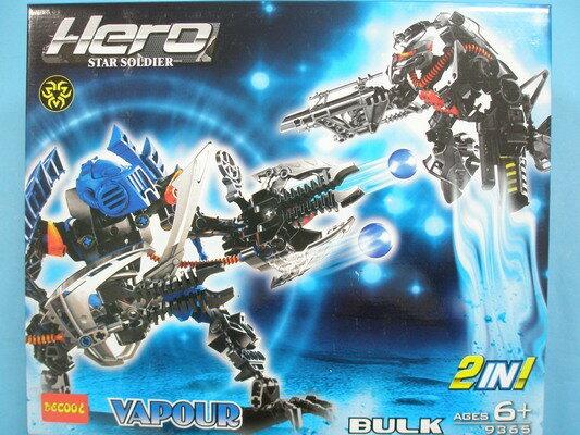 英雄積木9365積變戰士VAPOUR藍盒(可變形2合一合體.大)/一組入{促450}