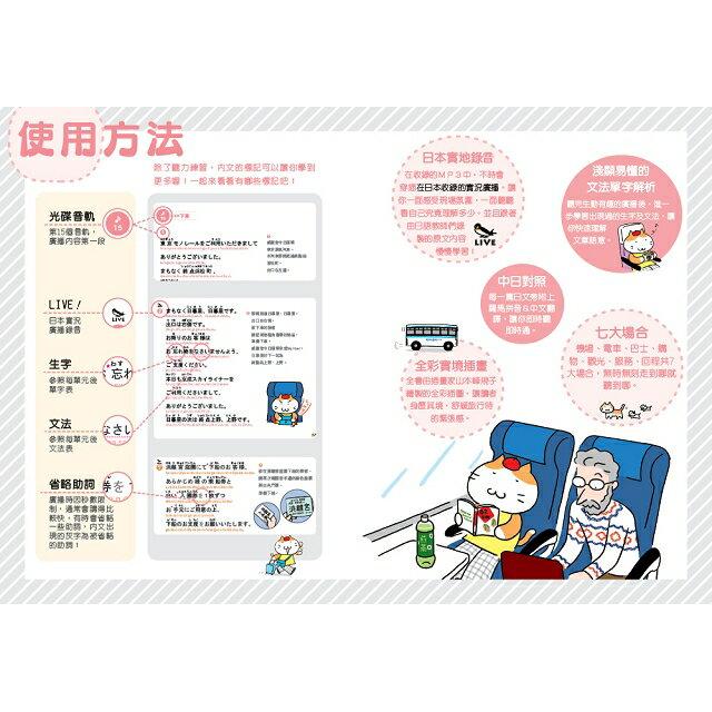 聽到哪學到哪:在日本聽廣播學日語(新版)附臨場感MP3 1