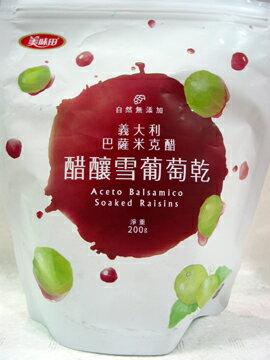 美味田~義大利巴薩米克醋葡萄乾(無籽)200公克/包 ~特惠中~▶全館滿499免運