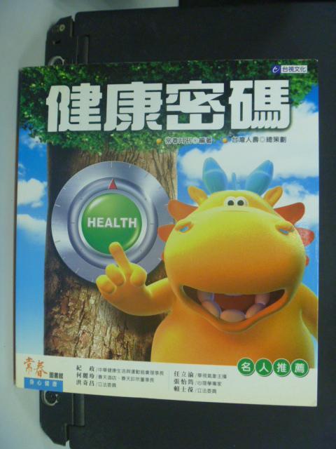 【書寶二手書T6/養生_MLJ】健康密碼_原價380_常春月刊