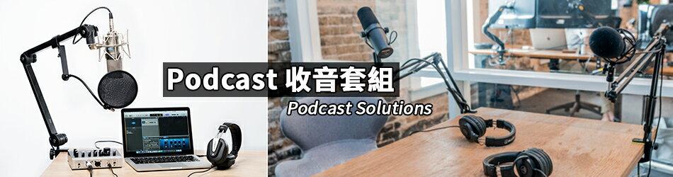 Podcast 懶人套裝B 含 麥克風 耳機 混音器 麥克風斜架 直播 實況 動圈式 廣播錄音 YOUTUBER 電競