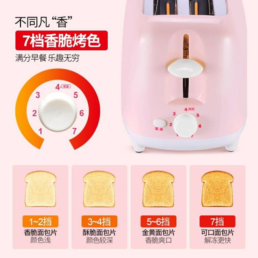 麵包機 Changhong/長虹 KL19烤面包機家用多功能早餐機多士爐吐司機 韓菲兒 母親節禮物