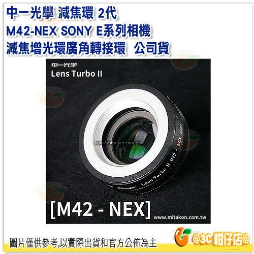 中一光學 Zhongyi 減焦環 2代 M42~NEX SONY E系列相機 減焦增光環
