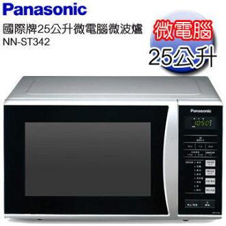 Panasonic 國際牌 NN-ST342 25公升 微電腦 微波爐 觸控面板 NNST342