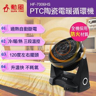 【美致生活館】勳風--PTC陶瓷冷熱電暖器 HF-7006HS