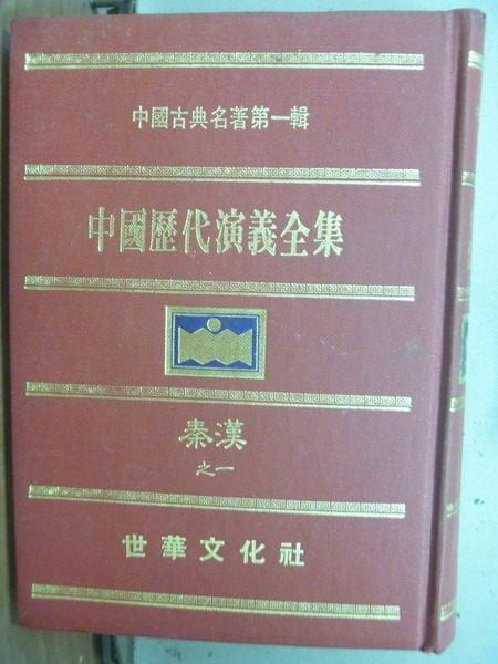 【書寶二手書T6/一般小說_JAA】中國歷代演義全集_秦漢之一_民69
