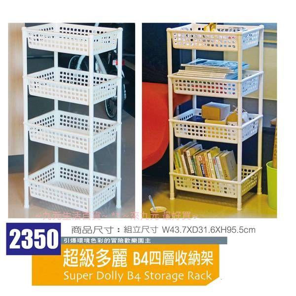 【九元生活百貨】佳斯捷 2350 超級多麗四層收納架 B4 置物架