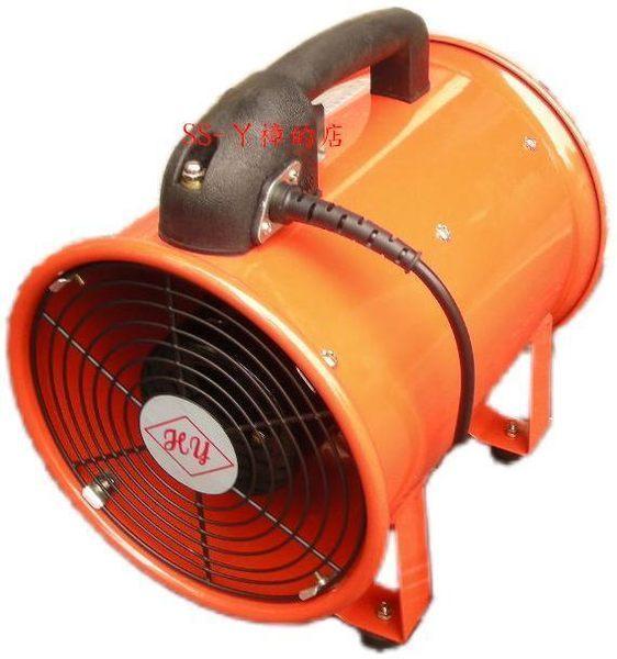 8英吋地下管道手提式抽風機/送風機(含稅價)