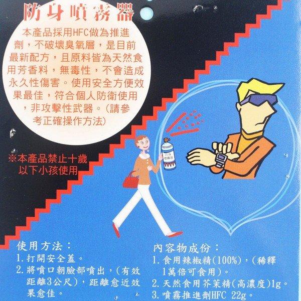 防身噴霧器 防狼噴霧劑 附匙扣 / 一個入(促160) MIT製 防狼噴霧器 防身噴霧器 防身器材-佳0134701 3