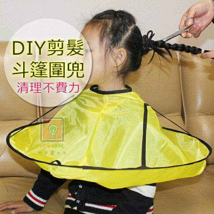 ORG《SD1464》頭髮不亂飛~DIY 剪髮斗篷圍兜 兒童 小孩 寶寶 剪髮圍巾 圍裙 理髮圍兜 理髮衣 嬰幼兒用品 0