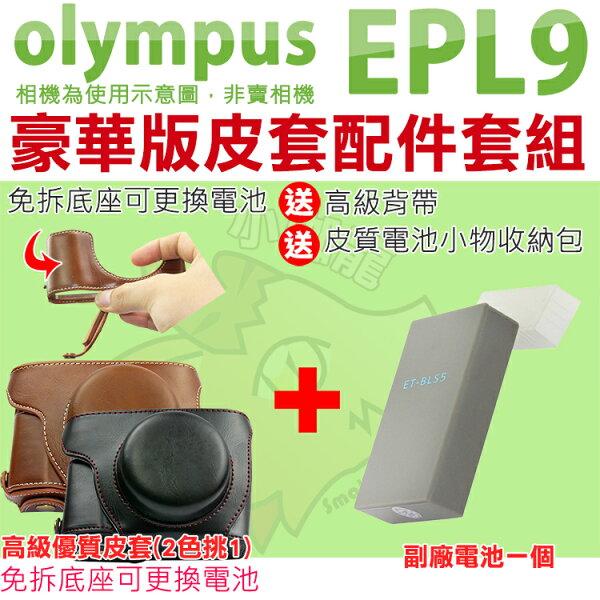【配件套餐】OlympusPENEPL9專用配件套餐皮套副廠電池鋰電池14-42mm鏡頭相機皮套復古皮套BLS50