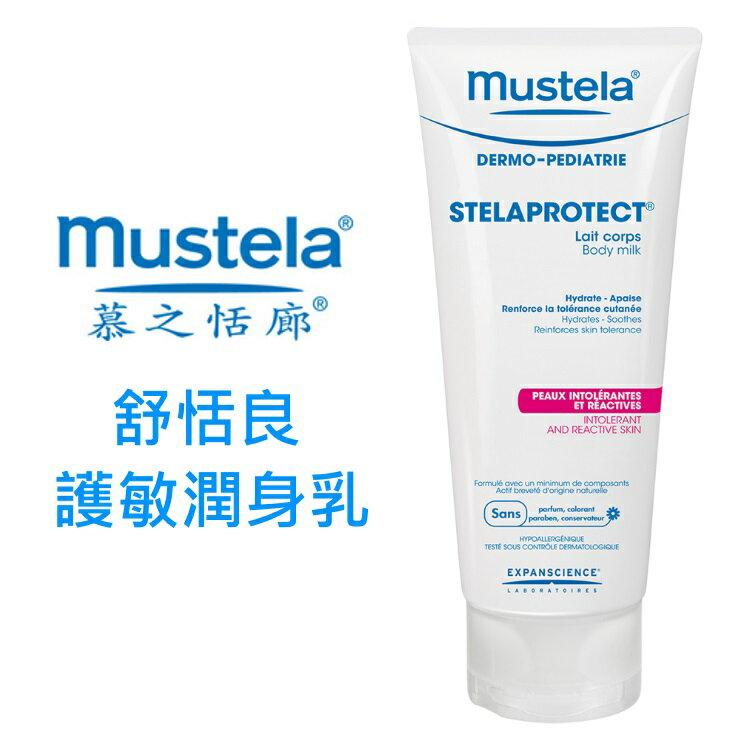 【寶貝樂園】法國製 慕之恬廊 Mustela 舒恬良護敏潤身乳200ml
