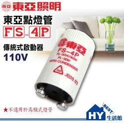東亞4P傳統起動器【FS-4P點燈管】《HY生活館》水電材料專賣店