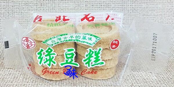 (台灣) 名隆綠豆糕-綠豆口味 (糕仔 中元普渡必備) 1包210公克 特價36元 【4711162266116】