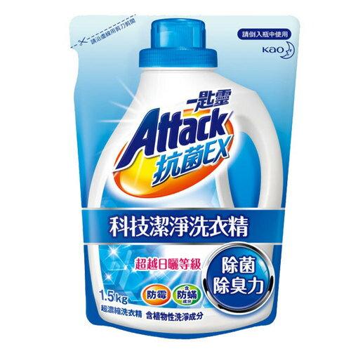 一匙靈 Attack 抗菌EX 科技潔淨洗衣精 補充包 1.5kg