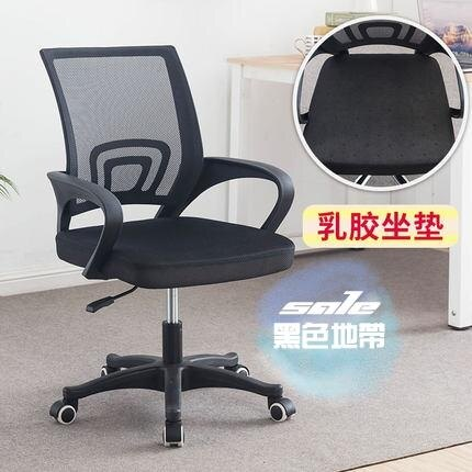 電腦椅 家用辦公椅宿舍椅子靠背轉椅簡約懶人職員會議椅座椅升降椅T【全館免運 限時鉅惠】