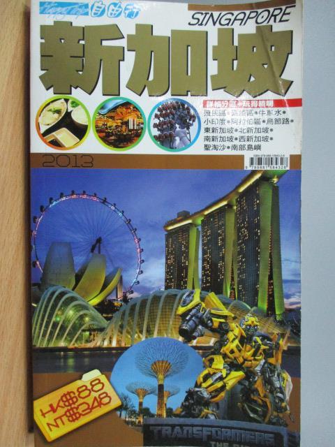 ~書寶 書T1/旅遊_MAE~新加坡自由行_2012年