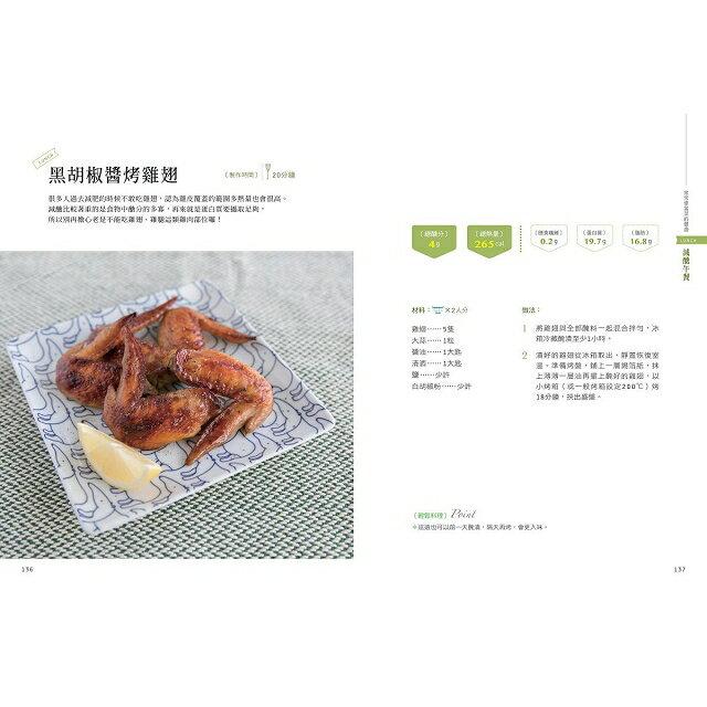 【熱銷預購】一日三餐減醣料理:單週無壓力消失2kg的美味計劃,72道低醣速瘦搭配餐 8